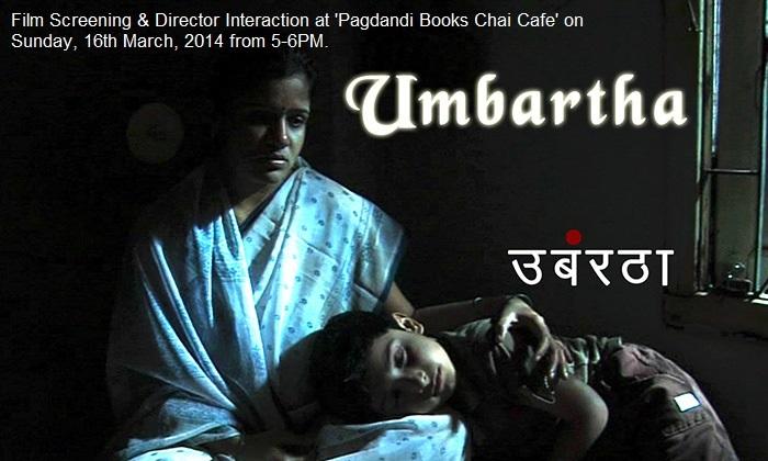 Umbartha screening & Director Interaction